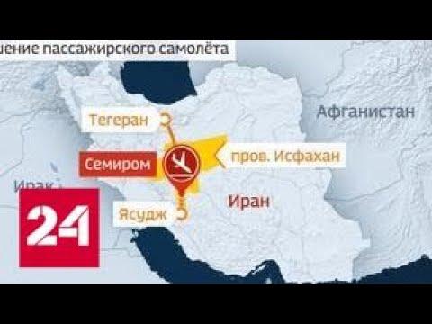 Рухнувший в Иране самолет пытался совершить экстренную посадку - Россия 24