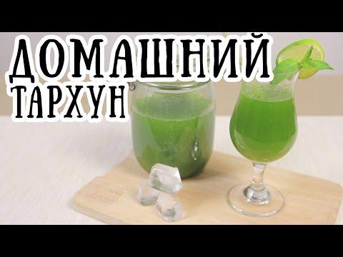 Домашний напиток Тархун [ CookBook | Рецепты ]