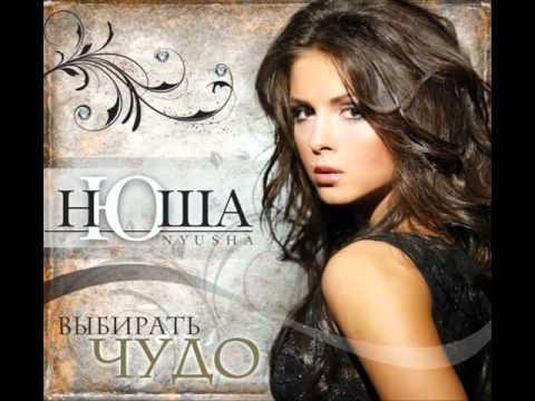Нюша - Ты слишком сильный (Nyusha)