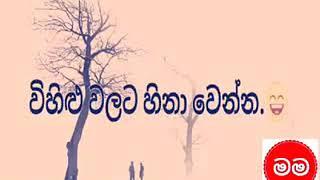 Sinhala Niyama adara wadan