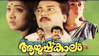 Vilapangalkappuram - Aayushkalam Malayalam Full Movie
