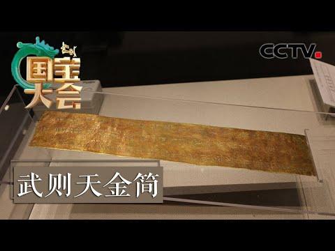 中國-中國國寶大會-EP 04