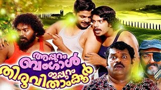 download lagu New Malayalam Full Movie 2016  Superhit Comedy Movie gratis