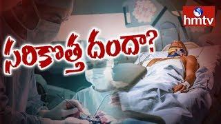 Nellore Corporate Hospitals  Organs Scam  | hmtv