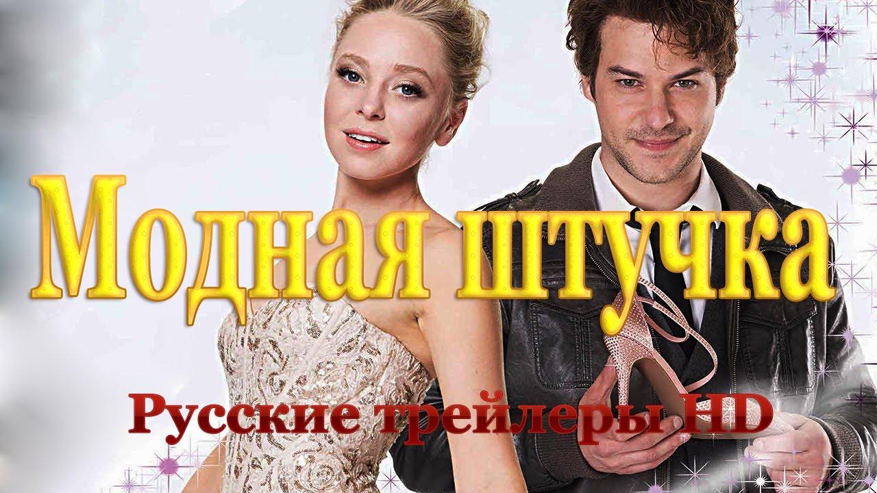 Русский фильм стильная штучка