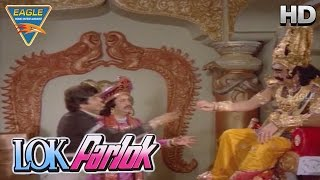 Lok Parlok Movie || Jeetendra Impress Prem Nath || Jeetendra, Jayapradha || Eagle Hindi Movies