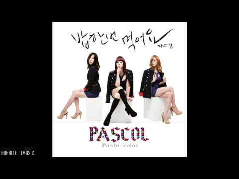 Pascol (파스칼) - 밥 한번 먹어요 (Let's Eat Together Sometime) [Pastel Color]