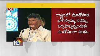 CM Chandrababu Speech In CII Partnership Summit 2018 | Live | Visakha