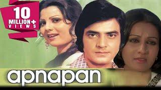 Apanapan (1977) Full Hindi Movie | Jeetendra, Sanjeev Kumar, Reena Roy, Aruna Irani