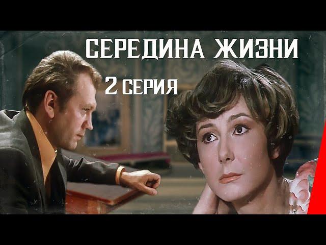 Середина жизни (1976) (2 серия) фильм