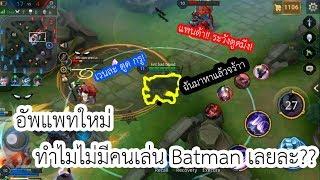 "[ROV] เล่น Batman ต้องเล่นแบบ""ตุ๋ยตูด""นะจ้ะ!"