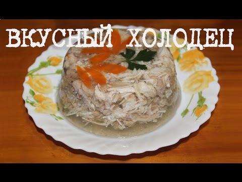 Как приготовить куриный холодец - видео