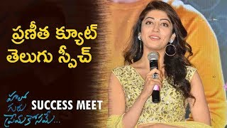 Actress Pranitha Speech @ Hello Guru Prema Kosame Success Meet