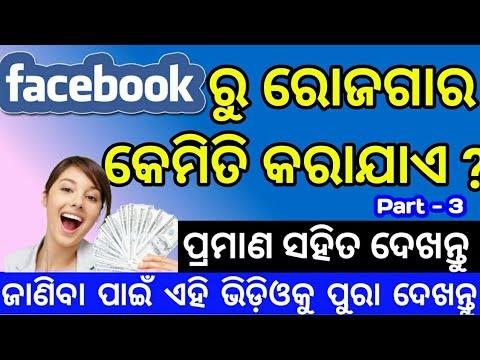 Odia ll ଫେସବୁକ୍ ରୁ କେମିତି ରୋଜଗାର କରିବା ll How to Earn Money on Facebook ll need4all