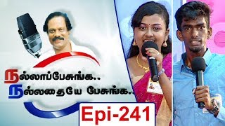 People are much attracted towards Acting/Music/Speech?Part 5 | Nalla Pesunga Nalladhaye Pesunga-241