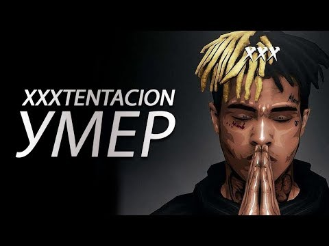 XXXTentacion умер. Тентасьон умер после покушения