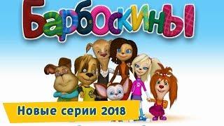 Новые серии ???? 2018 года подряд ???? Барбоскины ✔️ Сборник мультфильмов