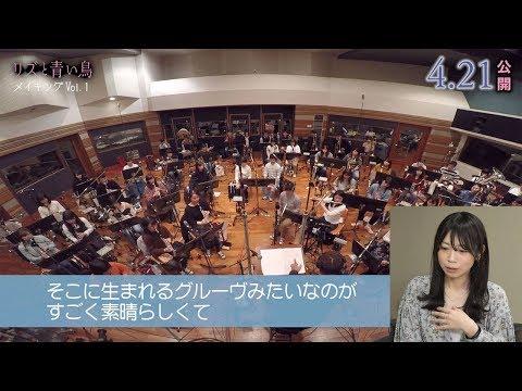 『リズと青い鳥』メイキングVol.1 吹奏楽曲「リズと青い鳥 」編 (04月14日 13:00 / 11 users)