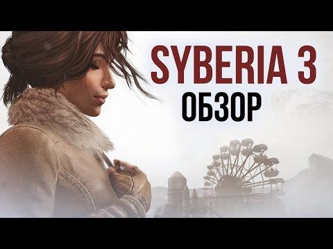 Сибирь 3 - Теплое чувство ностальгии (Обзор/Review)