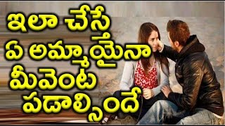 Download How To Trap Girls in Telugu 3Gp Mp4