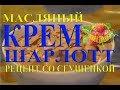 Крем Шарлотт из сгущенки масляный Рецепт крема на желтках по госту со сгущенкой видео