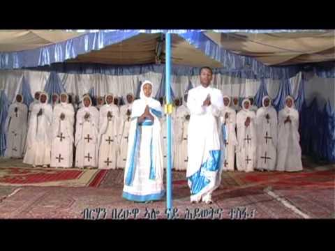 Mezmur: Enehet Eta Emba (እነሀት እታ እምባ) video