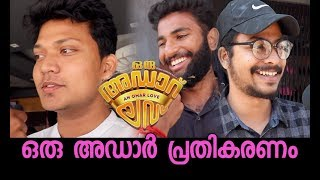 പടം പൊളിച്ചു | Oru Adaar Love Priya Prakash Varrier Movie Full Audience Response / Review
