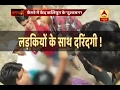 Sansani: 10 men forcefully made harassment video of women and then post it on social media- Video