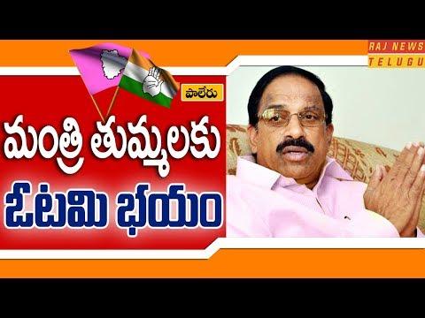 మంత్రి తుమ్మలకు ఓటమి భయం || Early Election Fear of defeat in Minister Thummala Nageswara Rao?