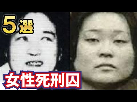 日本國内で死刑判決を受けた女性死刑囚5選