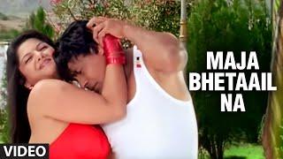 Maja Bhetaail Na (Hot Bhojpuri Song) Feat. Sexy Pakhi Hegde