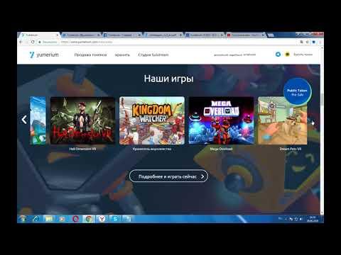 Yumerium - стимулируемая игровая платформа на основе блокчейн