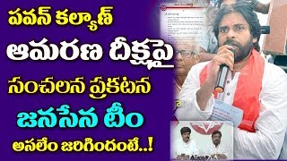 Pawan Kalyan Porata Deeksha To Protect The Health