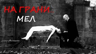 Na Grani...- MEL  (Russian Gothic) (OFFICIAL MUSIC VIDEO)