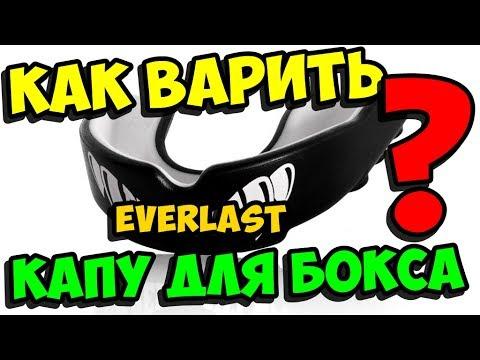 Как правильно варить капу для бокса? Видео инструкция - как варить капу фирмы Everlast (либо Demix)