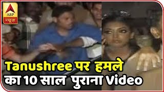 Twarit Mahanagar: Video Of Attack On Tanushree Dutta's Car Surfaced | ABP News