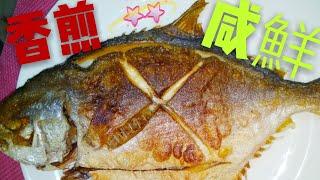 〈 職人吹水〉 煎魚不黏鍋密技:香煎鹹鮮黃立倉