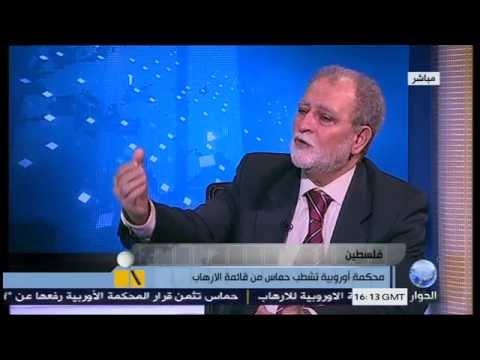 د.عزام التميمي يحلل قرار المحكمة الاوروبية بشأن شطب حماس من قائمة الارهاب