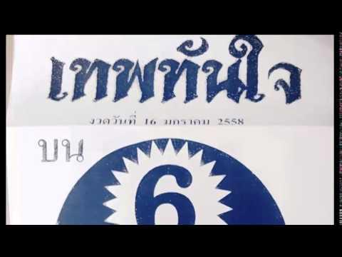 หวยเลขเด็ด เทพทันใจ ประจำวันที่ 16 มกราคม 2558 แม่นสุด