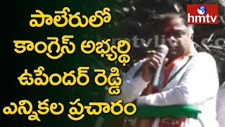 Congress Candidate Kandala Upender Reddy Election Campaign In Paleru | Khammam | hmtv