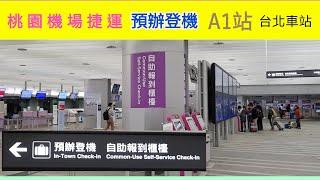 🇹🇼機場捷運 | 預辦行李登機說明 |  A1台北車站