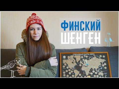 Виза в Финляндию|Как получить финский шенген|Инструкция и документы