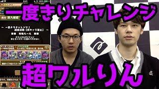 【パズドラ】一度きりチャレンジにLUKAが超ワルりんで挑戦!!