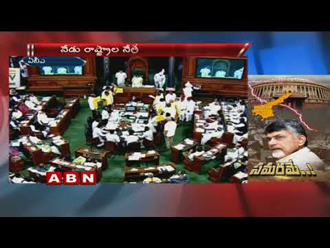 Lok Sabha To Debate TDP's No Trust Motion On Friday | TDP Strategies | ABN Telugu