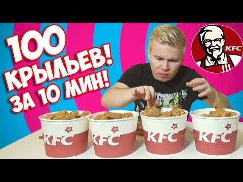 100 КРЫЛЫШЕК KFC ЗА 10 МИНУТ/ CHALLENGE