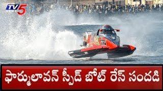 స్పీడ్ బోట్ రేస్ సందడి..! | F1H2O Powerboat Racing