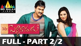 Adhinayakudu - Mr.PelliKoduku Telugu Full Movie || Part 2/2 || Sunil, Isha Chawla ||1080p || With English Subtitles
