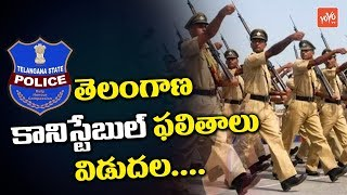Telangana Police Constable Preliminary Exam Result 2018 Released | TSLPRB