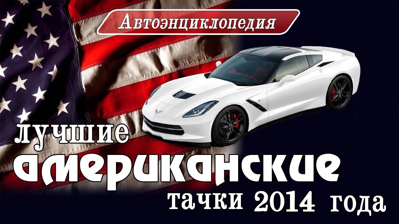 Лучшие американские автомобили 2014 года / North American Car of the Year competition 2014