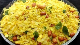 Roasted Poha Chivda Recipe / Poha Namkeen Recipe / Khatta Meetha Chivda Recipe / Poha Namkeen